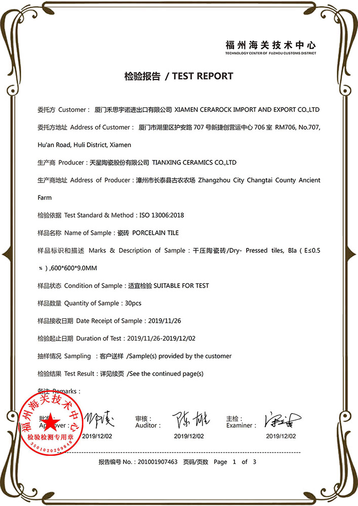 Test-report-of-tianxing-60x60_02