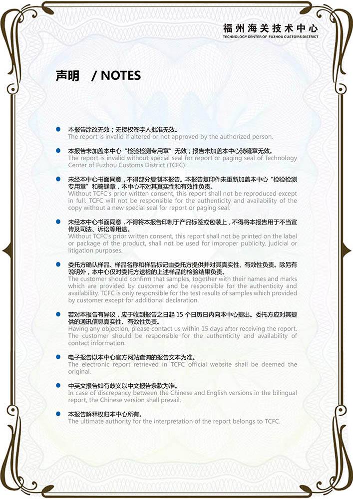 Test-report-of-tianxing-60x60_01
